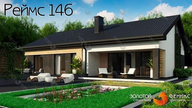 """Стильный одноэтажный дом с грамотной планировкой """"Реймс 146"""""""