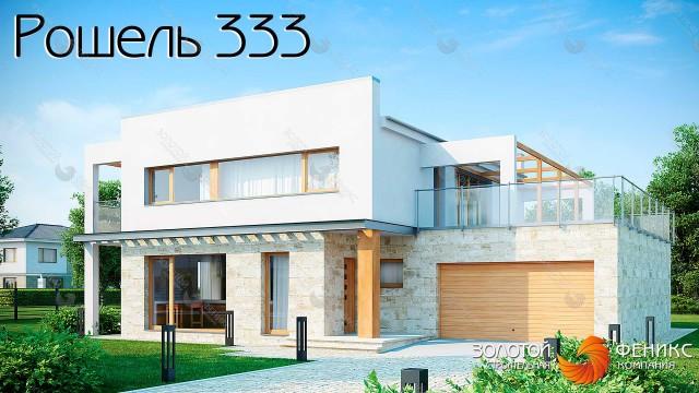 Рошель 333
