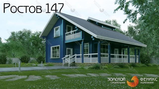 """Дом из клееного бруса """"Ростов 147"""""""