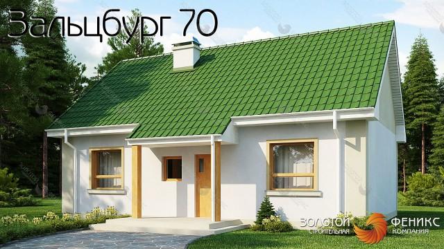 """Одноэтажный небольшой каркасно-панельный дом """"Зальцбург 70"""""""