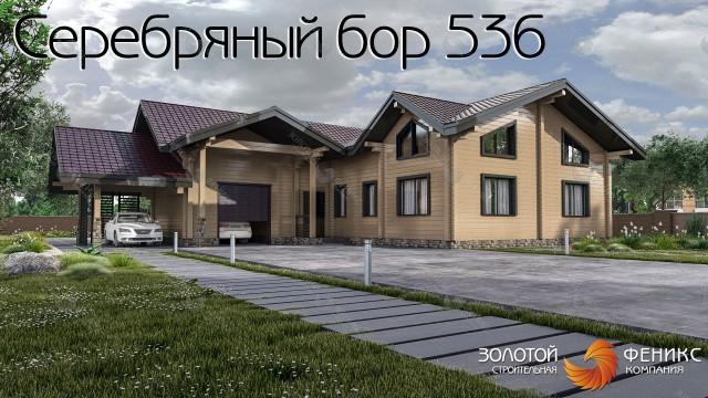 """Дом из клееного бруса """"Резиденция Серебряный бор 536"""""""