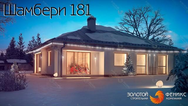 """Одноэтажный каркасный дом с гаражом на 2 машины и большим хоз. помещением """"Шамбери 181"""""""