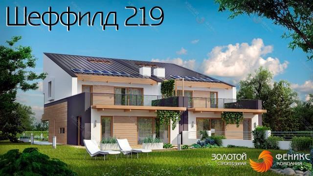 """Современные дома для симметричной застройки с гаражом """"Шеффилд 219"""""""