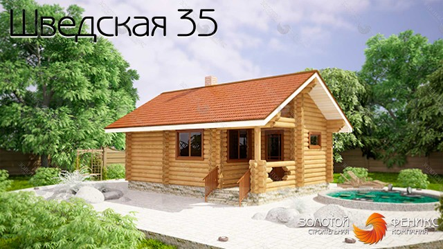 "Баня из бревна ""Шведская 35"""