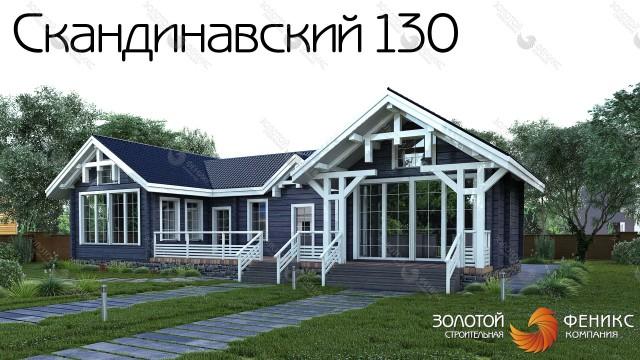 """Дом из клееного бруса """"Скандинавский 130"""""""