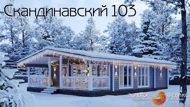 """Небольшой одноэтажный дом в скандинавском стиле """"Скандинавский 103"""""""