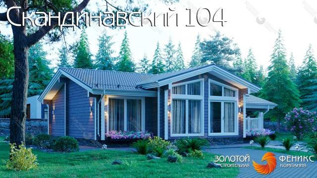 Одноэтажный дом скандинавского типа из бруса с панорамными окнами