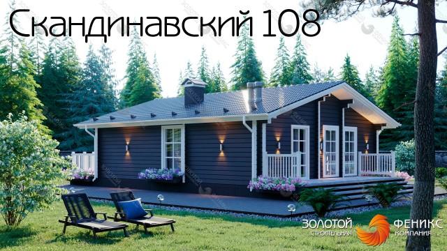 """Одноэтажный небольшой дом из клееного бруса в скандинавском стиле """"Скандинавский 108"""""""
