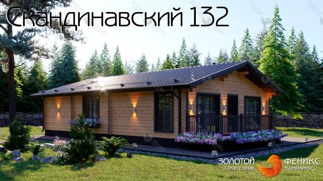 """Сравнительно небольшой одноэтажный дом из клееного бруса скандинавской серии """"Скандинавский 132"""""""