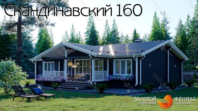 """Большой одноэтажный дом из клееного бруса в скандинавском стиле """"Скандинавский 160"""""""