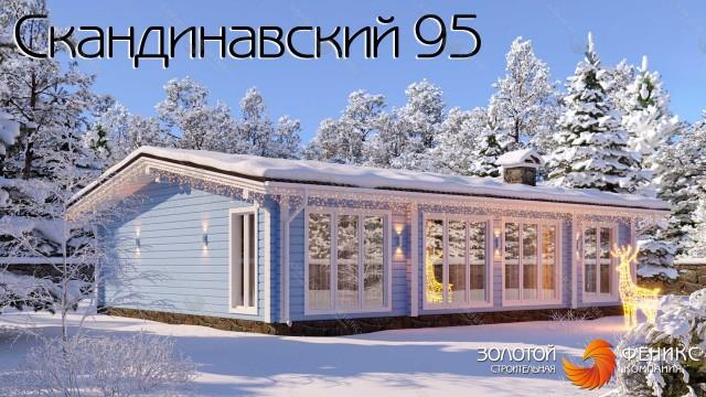 """Небольшой одноэтажный скандинавский дом из клееного бруса """"Скандинавский"""""""