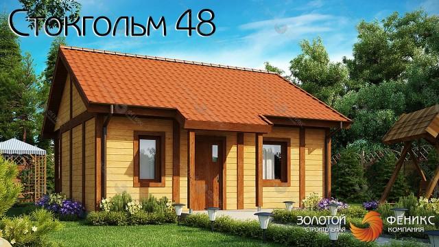 """Небольшой одноэтажный каркасный дом """"Стокгольм 48"""""""