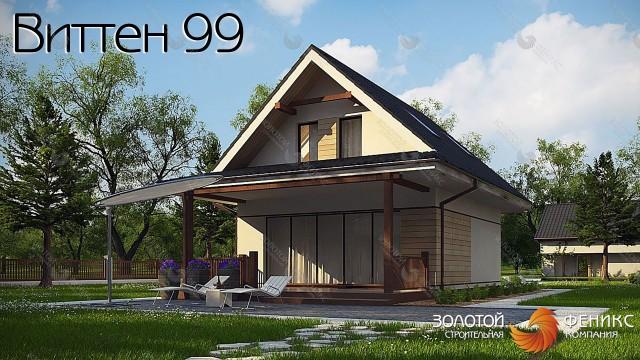 """Небольшой компактный каркасный дом """"Виттен 99"""""""