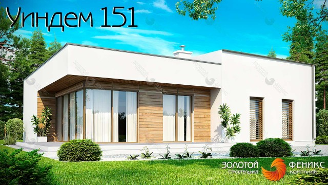 Уиндем 151