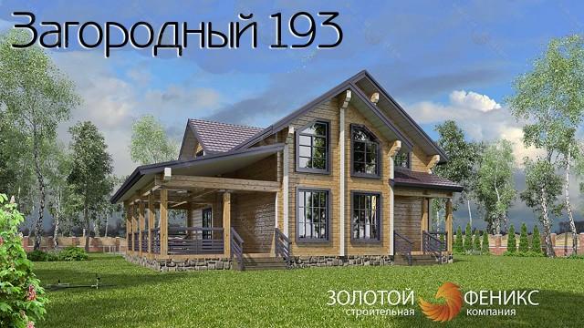 """Дом из клееного бруса """"Загородный 193"""""""
