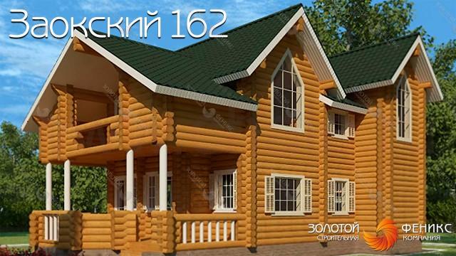 """Дом из оцилиндрованного бревна """"Заокский 162"""""""
