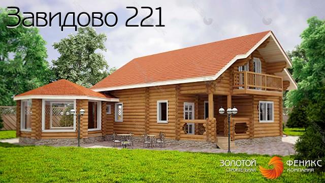 "Дом из оцилиндрованного бревна ""Завидово 221"""