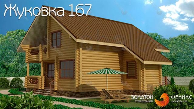 """Дом из оцилиндрованного бревна """"Жуковка 167"""""""